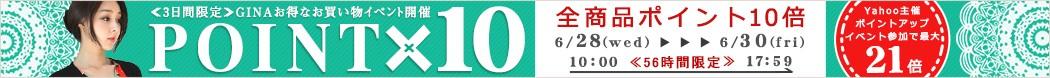 ≪56時間限定≫GINA全商品ポイント10倍イベント開催!!
