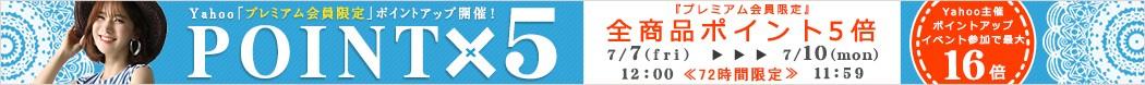 ≪Yahooプレミアム会員限定≫GINA全商品ポイント5倍イベント開催!