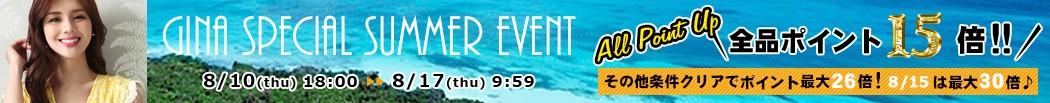 ≪SUMMER EVENT≫GINA全商品ポイント15倍イベント開催!!