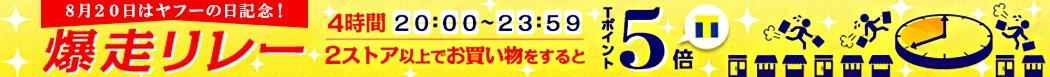 ヤフーの日記念2ストア5倍爆走リレーキャンペーン