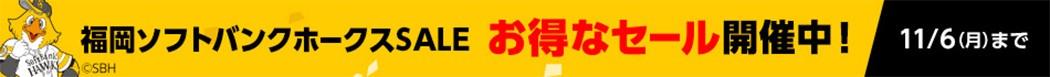 ≪11/6まで≫福岡ソフトバンクホークスSALE開催中♪