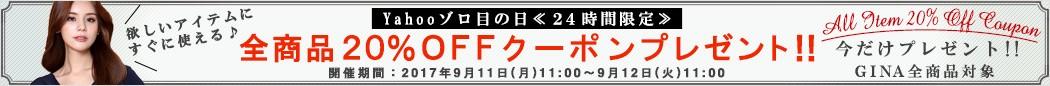 11日ゾロ目の限定GINA全品20%OFFクーポン