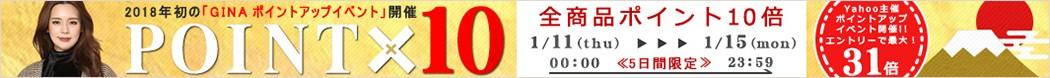GINA≪全品P10倍!!≫お得なお買い物イベント開催★Yahooキャンペーン参加で【最大31倍】