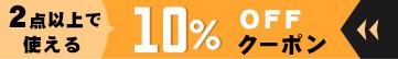 ≪全品10%OFF≫割引クーポン