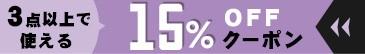 ≪全品15%OFF≫割引クーポン