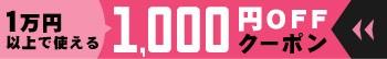 ≪全品1,000円OFF≫割引クーポン