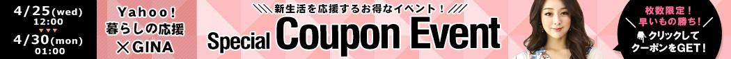 最大1,000円OFFくらしの応援クーポンプレゼント!!