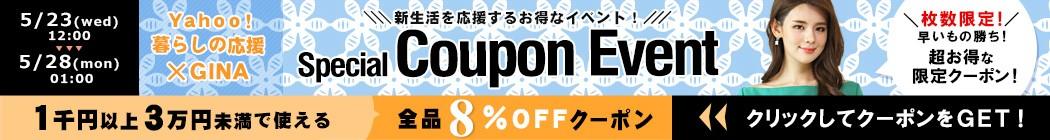 ≪全品8%OFF≫くらしの応援クーポンプレゼント!