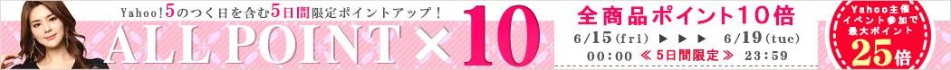 ≪5日間限定≫GINA全商品ポイント10倍イベント開催!!