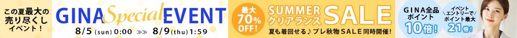 ≪全品ポイント10倍≫最大70%OFF!!夏物クリアランス&秋物先取りセール開催!!