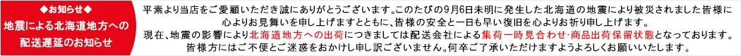 地震による北海道地方への配送遅延のお知らせ