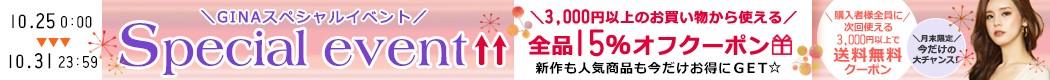GINA ≪全品15%OFFクーポン≫プレゼントイベント開催!!【購入者特典あり♪】