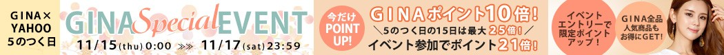 GINA≪全品10倍≫ポイントイベント開催
