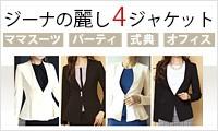 オフィス・パーティー・式典に使えるジーナ麗し4ジャケット