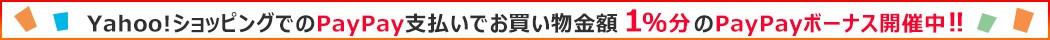 お買い物金額1%分のPayPayボーナス開催中!!