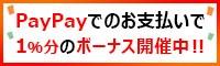 YahooショッピングPAYPAY支払いでお買い物金額1%分のPayPayボーナス開催中!!