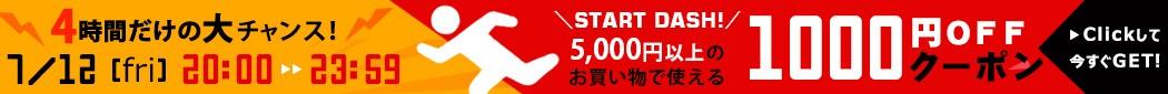 GINA 開始4時間限定!!5,000円以上で使える全商品1,000円OFFクーポン