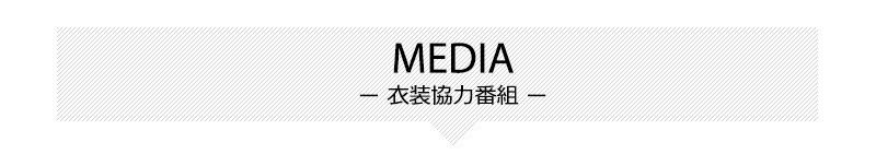 MEDIA 衣装協力番組