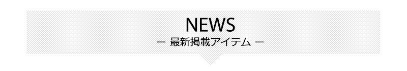 NEWS 最新掲載アイテム