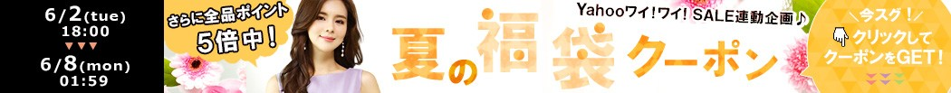 GINA≪全品ポイント5倍≫最大1,200円OFF!選べる3種類の夏福袋クーポンイベント開催!!