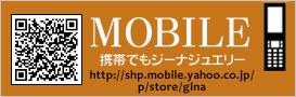 GINA モバイルサイト
