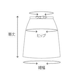 スカート呼称と寸法方法