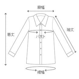 ブラウス・ジャケット・コート類呼称と寸法方法