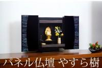 パネル仏壇