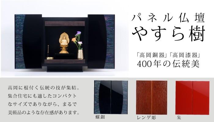 パネル仏壇 カテゴリータイトル