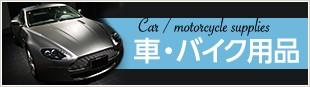 車・バイク用品