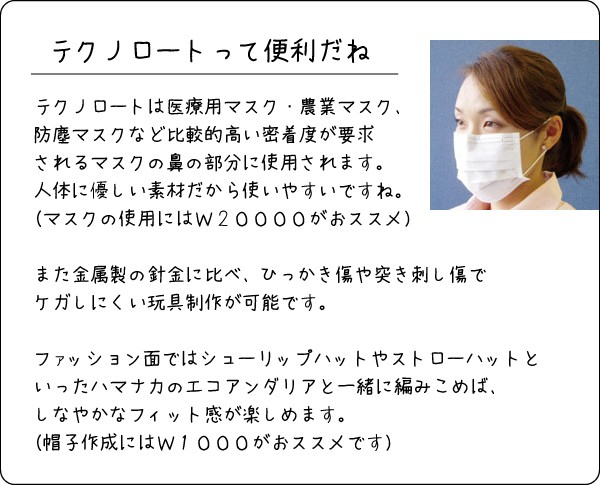 マスク テクノ 用 ロート