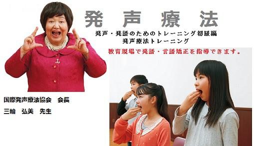楽しく一緒に発声療法トレーニングしましょ