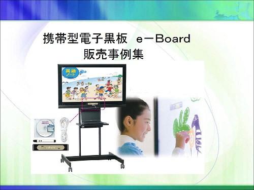 弊社のオリジナル商品ー携帯型電子黒板e-bo