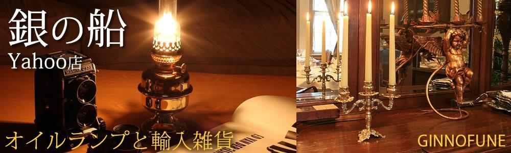 銀の船yahoo店オイルランプ真鍮雑貨