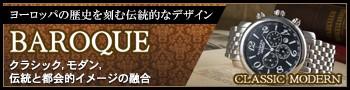 【BAROQUE】