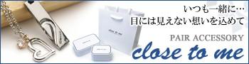 【close to me】