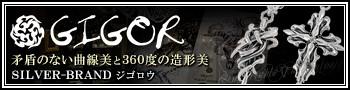 【GIGOR】