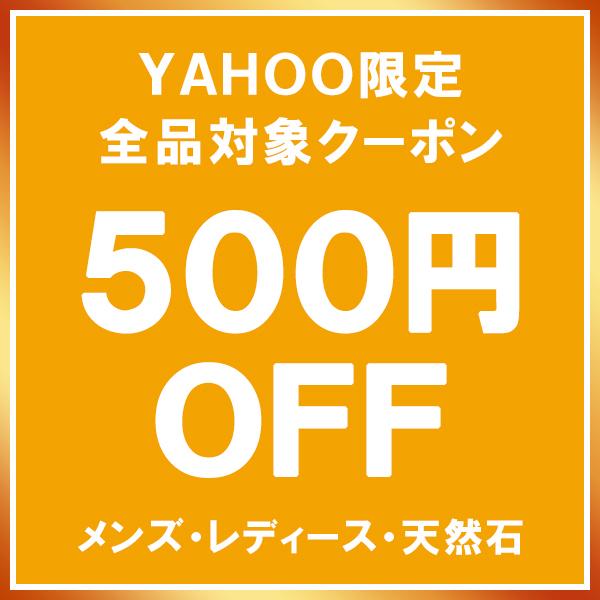 【何度でも使える!】 500円OFFクーポン!! 各種ブランド・腕時計も対象♪