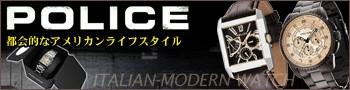 【POLICE】