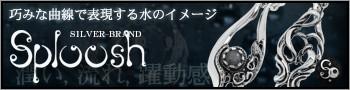 【Sploosh】
