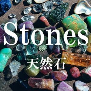天然石・パワーストーン
