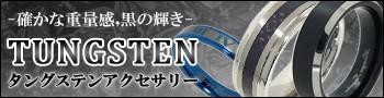 【タングステン】
