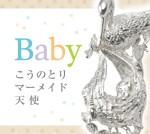 『Baby』シリーズ