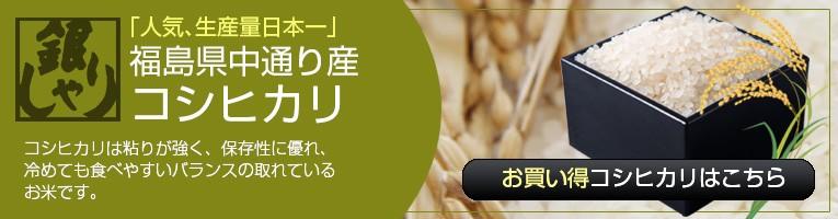 福島県産中通り産コシヒカリ