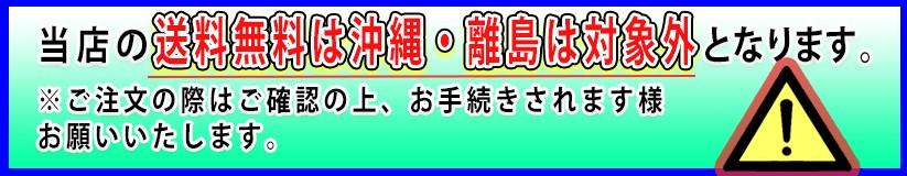 沖縄・離島は送料無料の対象外です