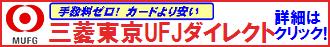 三菱東京UFJダイレクトページへ