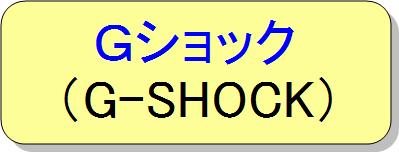 カシオ(G-SHOCK)