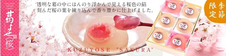 葛よせ(桜)