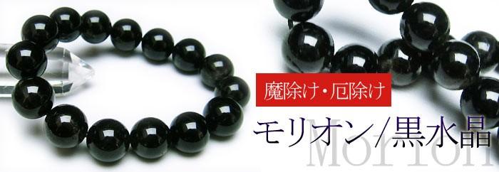 黒水晶ブレスレット