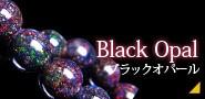 ブラックオパール